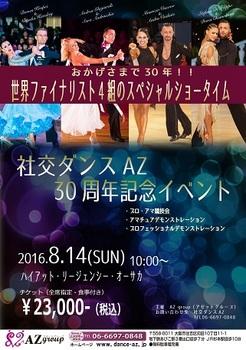 30周年記念イベント.jpg