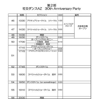 30th パーティー タイムテーブル 2.jpg