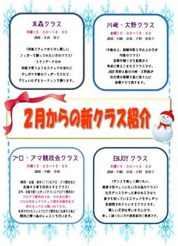 団体新クラス.jpg